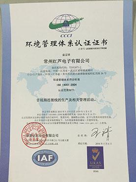 本公司通过ISO14001环境管理体系认