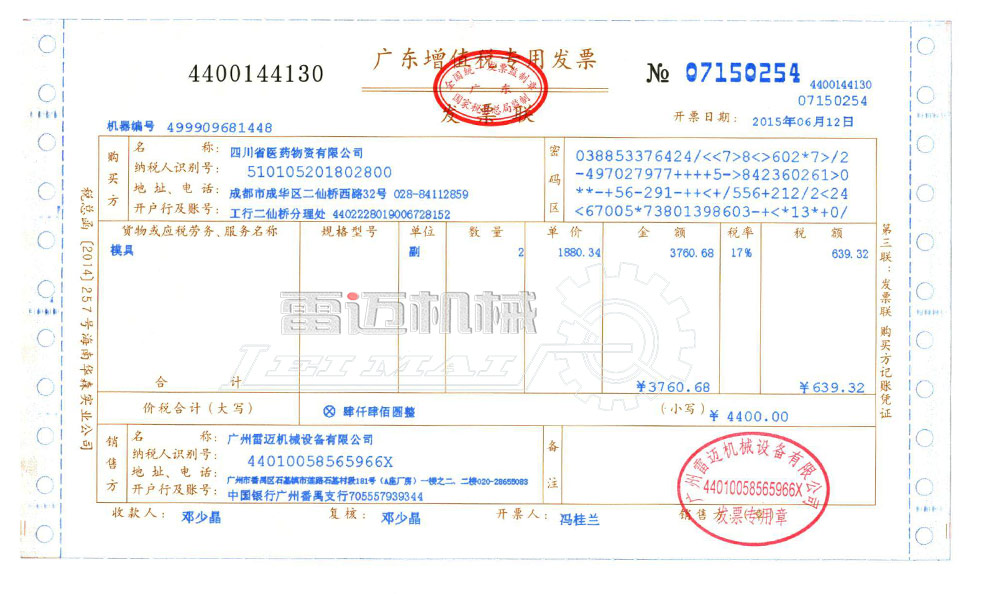 广州雷迈机械与四川医药物资有限公司合作成