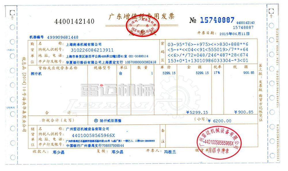 广州雷迈机械与上海南承机械设备有限公司合