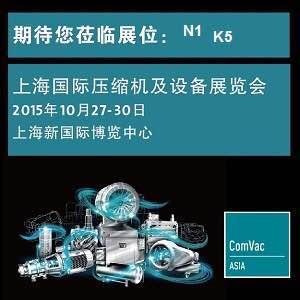 2015上海国际压缩机及设备展览会