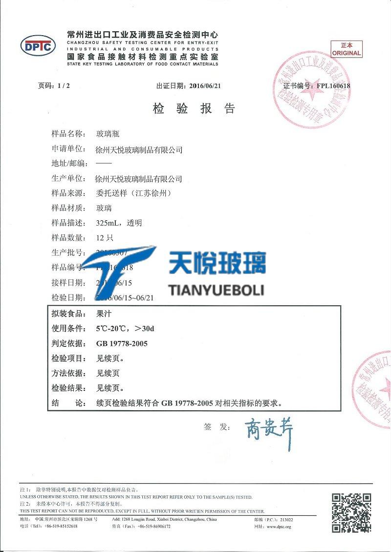 徐州天悦玻璃制品有限公司产品通过检测