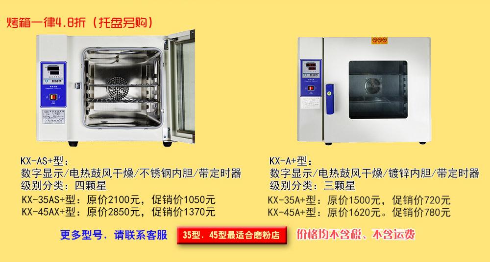 低温烘焙箱[广州雷迈6周年厂庆低五谷杂粮