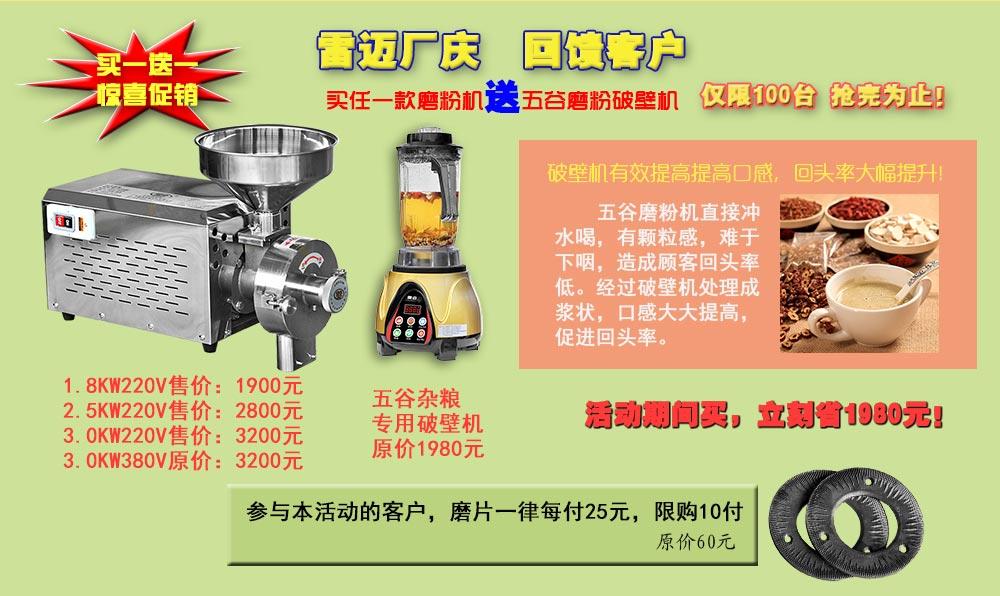 五谷杂粮磨粉机[广州雷迈机械为回馈客户买