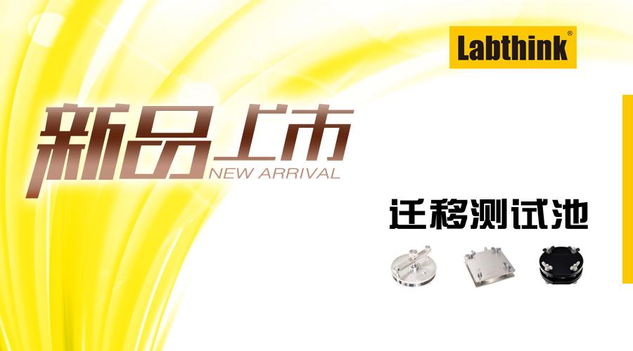 Labthink兰光新品迁移测试池正式开