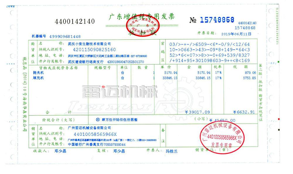 广州雷迈机械与武汉小宠物生物技术有限公司