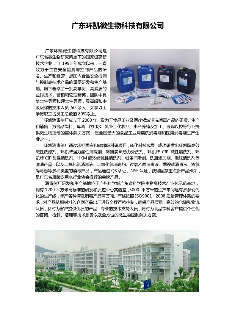 广东环凯微生物科技有限公司诚邀您参加第七