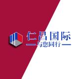 東營仁昌貿易有限公司