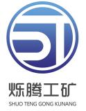 济宁市烁腾工矿设备有限公司