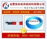 合肥安如電伴熱材料有限公司