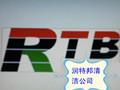 杭州润特邦清洁有限公司