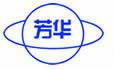天津市芳華通訊工程有限公司