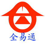 深圳市全易通新科技有限公司