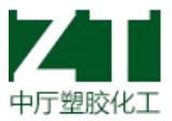 東莞市中廳塑膠化工有限公司