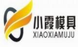 中國小霞模具公司