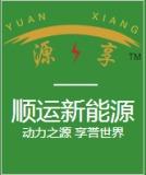 河南順運新能源科技有限公司
