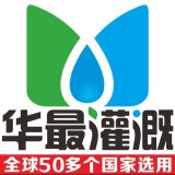 廈門華 灌溉設備科技有限公司