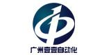 广州壹壹自动化工业设备有限公司