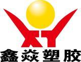 崑山鑫焱塑膠有限公司