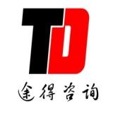 广州途得企业投资咨询有限公司