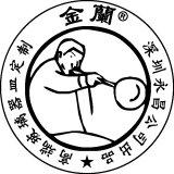 深圳市永昌进出口有限公司