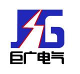 上海巨廣電氣有限公司
