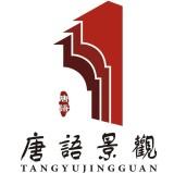 陝西唐語景觀工程有限公司