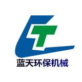 贵州蓝天保洁设备有限公司
