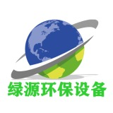 济南绿源环保设备有限公司