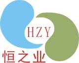 東莞市恆之業塑膠模具製品有限公司