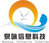 上海泉咏信息科技有限公司