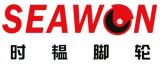 廣州時韞塑料製品有限公司