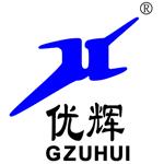 廣州優輝光電科技有限公司