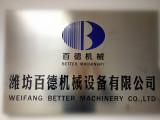 潍坊百德机械设备有限公司