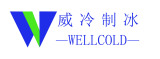 深圳市威冷制冰科技有限公司