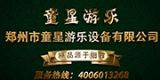郑州市童星游乐设备有限公司