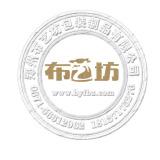 鄭州布藝坊包裝製品有限公司