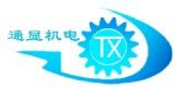 通顯機電設備(上海)有限公司