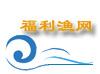 沅江市福利漁網加工廠