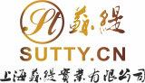 上海苏缇实业有限公司