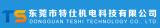 东莞市特仕机电科技有限公司