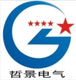 哲景电气设备制造(上海)有限公司