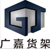 廣州市廣嘉裝飾設計工程有限公司