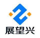 深圳市展望兴科技有限公司