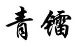 青岛青镭喷码科技有限公司