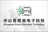 中山普图易电子科技有限公司