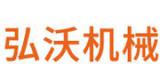 弘沃机械科技(苏州)有限公司