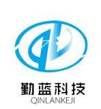 深圳市勤藍科技有限公司