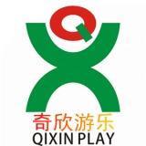 广州市奇欣游乐设备有限公司