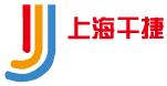 上海干捷办公设备有限公司