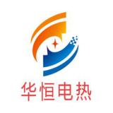 蕪湖市華恆電熱材料科技有限責任公司